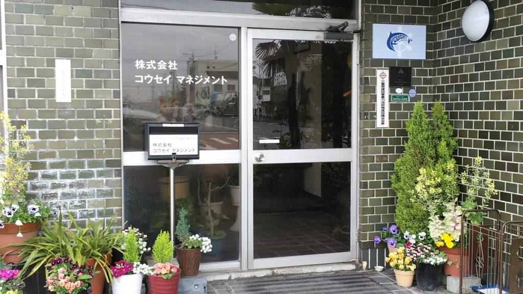 コウセイマネジメント事務所