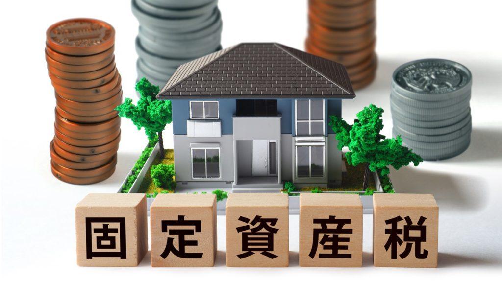 固定資産税を安くする方法